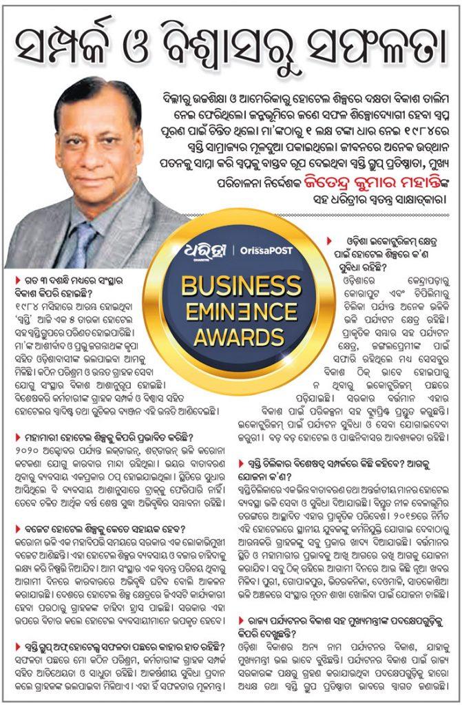 JK Mohanty Dharitri Interview